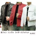 革ジャン シングル ライダースジャケット メンズ レザージャケット ライダーズジャケット 本革 シングル6652
