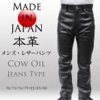 レザーパンツ 革パンツ 本革 デニム メンズ 日本製