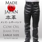レザーパンツ メンズ 革パンツ 皮パンツ 革パン 皮パン 日本製 本革 ジーパンタイプ Gパンタイプ 牛革 大きいサイズ 6725-L