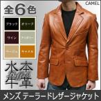 細身タイプ 大きいサイズ メンズ レザージャケット 細身 2つボタン テーラードジャケット 革ジャン 本革 バッファロー 3643 キャメル