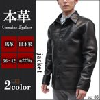 日本製 レザージャケット メンズ エコホース カーコート レザーコート Y2レザー Y2LEATHER 革ジャン 本革 馬革 ec-86 革ジャケット