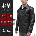 日本製 レザージャケット メンズ エコホース カーコート レザーコート Y2レザー Y2LEATHER 革ジャン 本革 馬革 ec-86-big 大きいサイズ