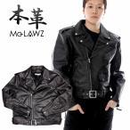 Mo-Lawz USサイズ メンズ ライダースジャケット ダブル レザー バイクウエア MLRJ003 ジャケット アウター ライダース 皮 冬服 冬物
