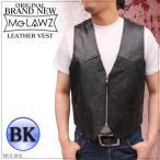 レザーベスト メンズ 革ベスト バッファロー革 レザーベスト MLV002 本革 皮ベスト ジレ ブラック 黒