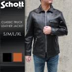SCHOTT トラッカージャケット メンズ ライダースジャケット  ショット レザージャケット カウハイド SCH-3141030