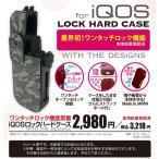 iQOSロックハードケース デザインVer