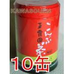 10缶まとめて玉露園昆布茶顆粒小缶