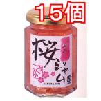 桜ジャム (さくらジャム)15個まとめて