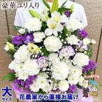 大サイズ 花 お供え お盆 お悔やみ �