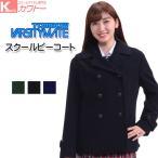 ピーコート スクールコート 女子  軽量素材 蓄熱裏地 学生 制服 女子用サイズ