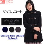 ダッフルコート 紺 スクール 女子 中学生 高校生 コート スクールコート 「ビーステラのリュックをプレゼント」1J90001