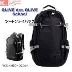 通学 リュック スクールバッグ デイパック 黒  中学生 高校生 OLIVE des OLIVE「オリーブのエチケットブラシをプレゼント」送料無料
