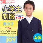 21300-88 小学生制服 小学生 男子 イートンダブル A体 紺 サイズ110A トンボ  明るい紺色