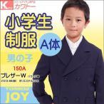 21313-88 小学生制服 小学生 男子 ブレザーダブル A体 紺 サイズ150A トンボ 明るい紺色