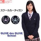 スクールカーディガン OLIVE des OLIVE 小学生 中学生 高校生 スクール カーディガン 女子 紺 ウォッシャブルニット「オリーブのエチケットブラシをプレゼント」