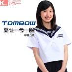 セーラー服 制服 学生服 夏 通学用 女子高生 入学式