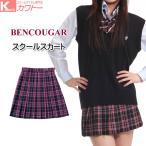 スクールスカート 制服 女子 大寸サイズ「オリーブのハンカチをプレゼント」
