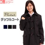 8006 スクールコート ダッフルコート 紺 スクール 女子 スクールコート「ビーステラのリュックをプレゼント」