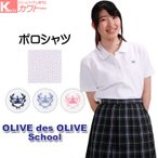 ポロシャツ レディース 半袖 オリーブデオリーブ OLIVE des OLIVE 小学生 中学生 高校生 女子 ポロシャツ 半袖 J7505