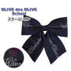 通学 制服リボン スクールリボン OLIVE des OLIVE リボン スクールリボン「オリーブデオリーブのクリアファイルをプレゼント」J8038