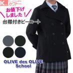ショッピングピーコート Pコート 防寒 学生 女子 ピーコート マフラープレゼント