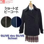 制服 スクールコート Pコート ピーコート 女子 中学生 高校生 「オリーブの3点セットをプレゼント」JC749