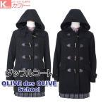 ダッフルコート 紺 スクール 女子 中学生 高校生 コート スクールコート 「オリーブの3点セットをプレゼント」JC752