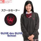 OLIVE des OLIVE スクールセーター セーター スクール ウール 小学生 中学生 高校生 ニットセーター「オリーブのハンカチをプレゼント」JN713