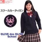 スクールカーディガン OLIVE des OLIVE 小学生 中学生 高校生 スクール カーディガン 女子 ウール混「オリーブのエチケットブラシをプレゼント」JN714