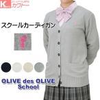 OLIVE des OLIVE スクールカーディガン スクール カーディガン 小学生 中学生 高校生 女子「オリーブのエチケットブラシをプレゼント」JN726