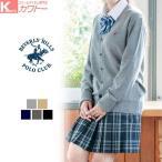 スクールカーディガン ブランド カーディガン 小学生 中学生 高校生 女子 ウール 制服 ビバリーヒルズポロクラブ「オリーブのエチケットブラシをプレゼント」