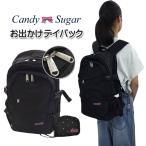 通学リュック CS-DP02 スクール デイパック 中学生 高校生 Candy Sugar キャンディーシュガー「オリーブの3点セットをプレゼント」「送料無料」