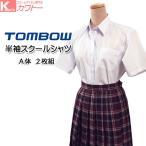 トンボ 半袖スクールシャツ 制服 女子高生 通学 学生 ワイシャツ 2枚組 形態安定 抗菌防臭