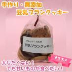 豆乳ブランクッキー 1袋115g 豆乳クッキー 無添加 手作り 低カロリーなのに普通のクッキーと変わらない甘さ