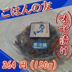 味噌漬け ご飯の友 あじみそ 手作り 菜味噌 京・近江土産 クール便 冷蔵