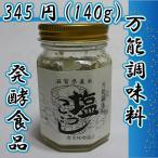 塩麹 万能調味料 発酵食品 滋賀県産米使用 (米麹 塩こうじ)