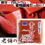 赤こんにゃく 2点セット 近江八幡名物 国産原料使用 滋賀県