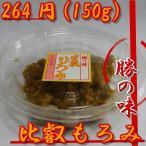 味噌漬け なめ味噌 もろみ漬け 勝の味 比叡もろみ 手作り  京・近江土産 クール便 冷蔵