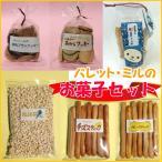お菓子詰め合わせ 6点セット おから 豆乳 クッキー 駄菓子 スティック菓子 手作り 無添加