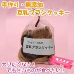 豆乳ブランクッキー 3袋345g 豆乳クッキー 無添加 手作り 低カロリーなのに普通のクッキーと変わらない甘さ