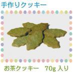 クッキー お茶クッキー 70g入り 手作りクッキー 緑茶葉(岐阜産) 抹茶(京都産)