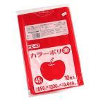 送料無料 ごみ袋 赤色 PC43 H2J ポリ袋 45L 10枚x40冊入 LLDPE 直鎖状低密度ポリエチレン 650mm x 800mm 厚さ 0.040mm