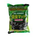 昆虫マット 成虫・幼虫飼育用 2.5L