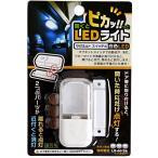 LEDライト マグネットスイッチ式 白色LED
