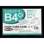 カードケース ハードタイプ B4 1枚入