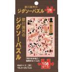 ジグソーパズル 108ピース B5サイズ 歌川国芳「其のまま地口/猫飼好五十三疋」