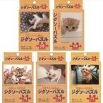 ジグソーパズル 108ピース B5サイズ かわいいい動物 [柄指定不可]