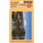 ジグソーパズル 108ピース 忍野八海 B5サイズ 日本の風景 世界遺産