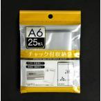 ポリ袋 チャック付 A6サイズ用 約25枚入