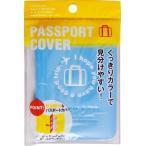 パスポートカバー くっきり見分け易い [色指定不可]